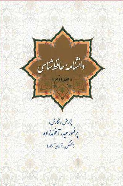 دانشنامه حافظ جلد دوم