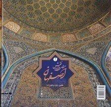 ISFAHAN THE LAND OF THOUSAND PATTERNS  اصفهان سرای هزار نقش