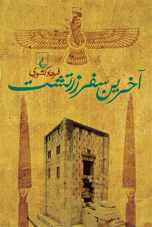 Le dernier Voyage de Zoroastre - آخرین سفر زرتشت