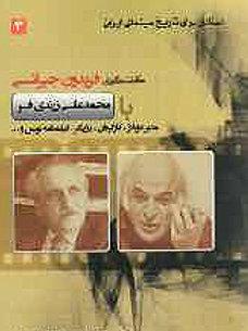 اسنادی برای تاریخ سینمای ایران: گفتگو با فرخ غفاری با مقدمه عباس کیارستمی
