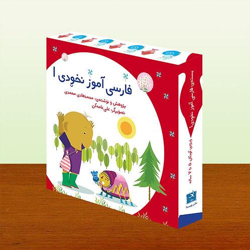 Farsi Amooz Nokhodi