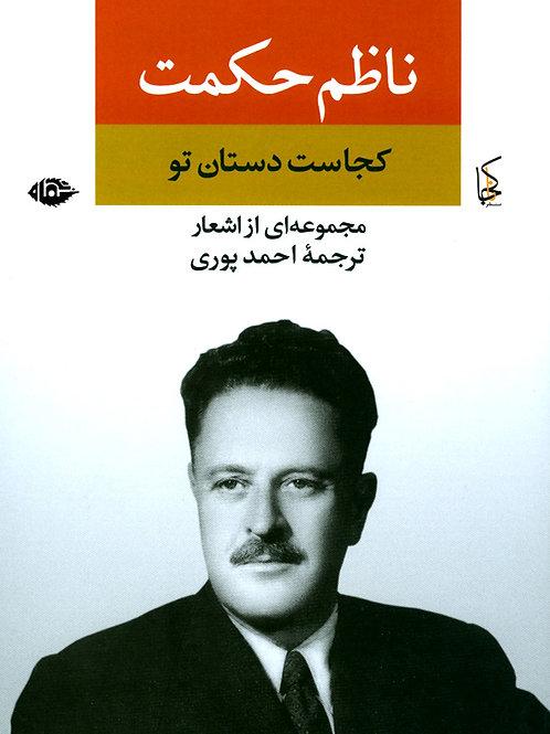 مجموعه اشعار ناظم حكمت (كجاست دستان تو)