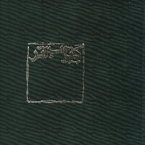 کتاب اثر (تابستان 1380)