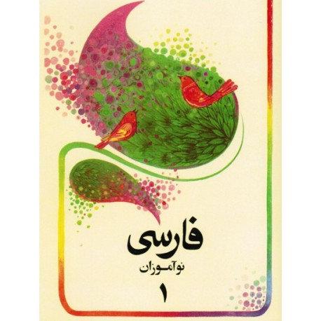 Apprentissage du persan niveau 1