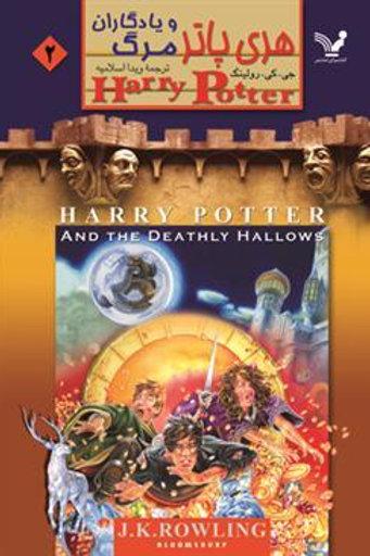 هری پاتر و یادگاران مرگ، جلد دوم