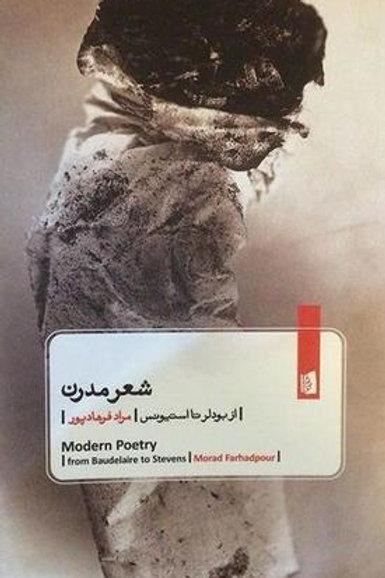 شعر مدرن، از بودلر تا استیونس