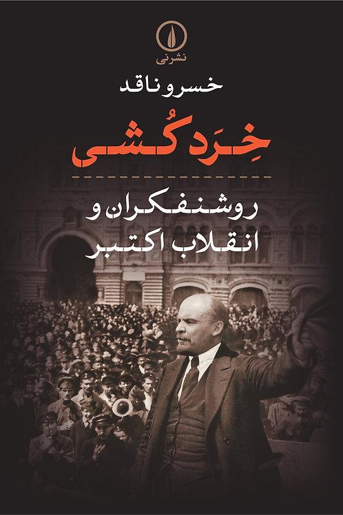 خردکشی، روشنفکران و انقلاب اکتبر