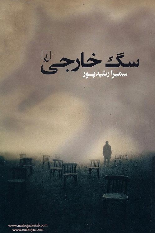 رمان جنگ فارسی