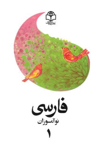 فارسی نوآموزان 1
