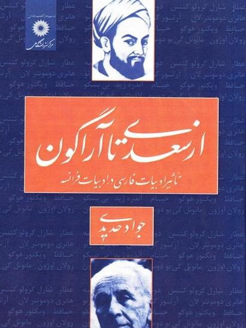 از سعدی تا آراگون: تاثیر ادبیات فارسی در ادبیات فرانسه