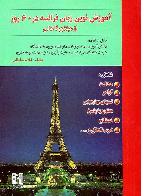 Le nouveau français en 60 jour - Français, Persan - Livre et CD