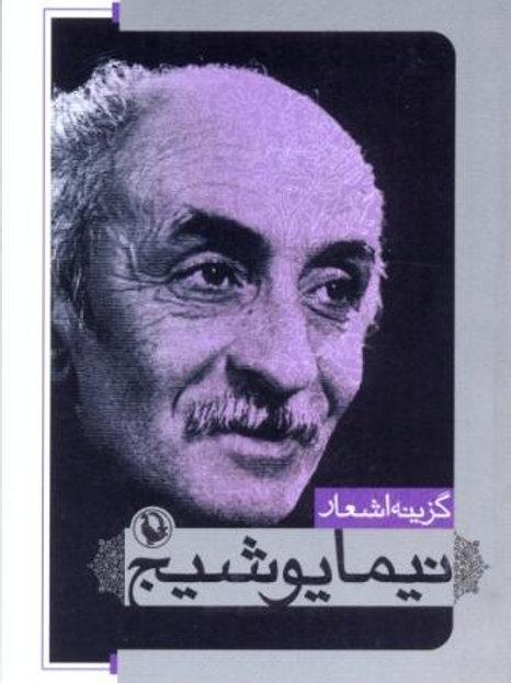 گزینه اشعار نیما یوشیج (جیبی)