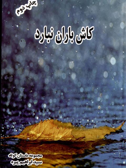 کاش باران نبارد