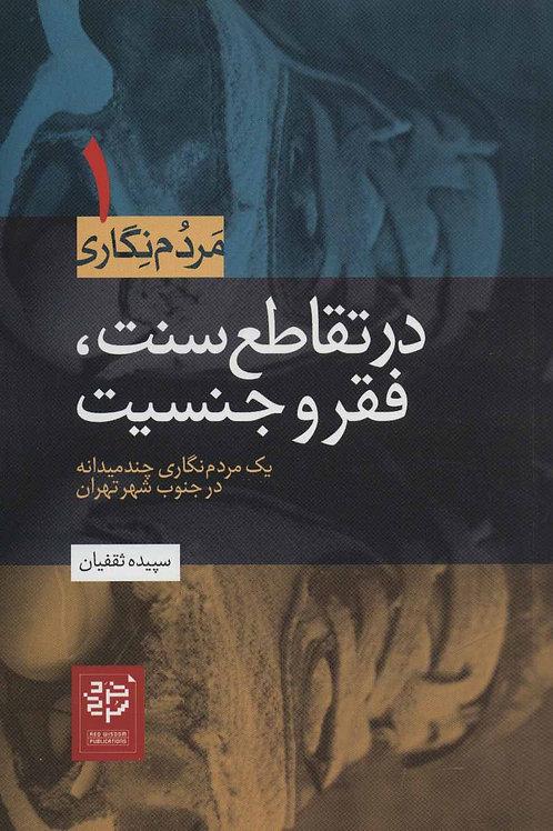 در تقاطع سنت، فقر و جنسیت: یک مردم نگاری چندمیدانه در جنوب شهر تهران