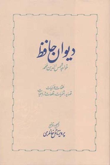 (دیوان حافظ: تصحیح پرویز خانلری (۲ جلد