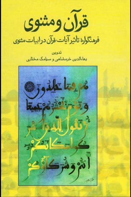 قرآن و مثنوی