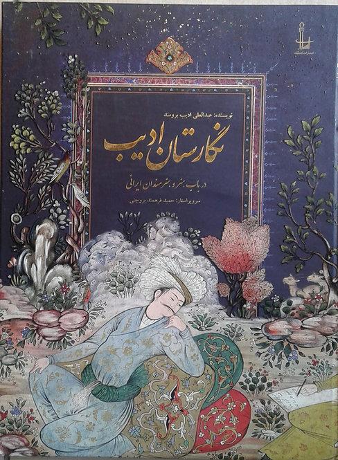Negarestan Adibe des arts et des artistes persans