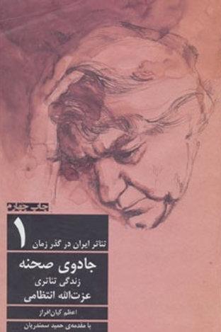 تئاتر ایران در گذر زمان1
