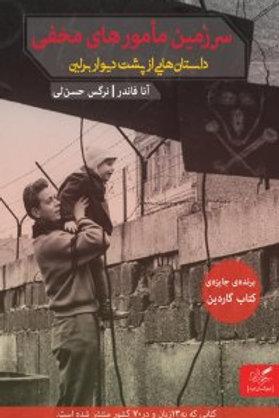 سرزمین مامورهای مخفی، داستانهایی از پشت دیوار برلین