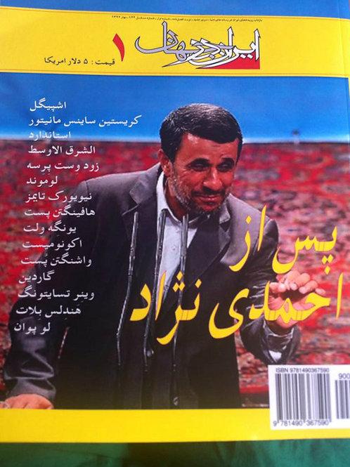 ایران در جهان 1