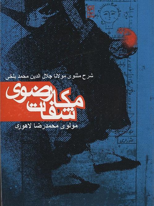 مکاشفات رضوی: شرح مثنوی مولانا جلالالدین محمد بلخی