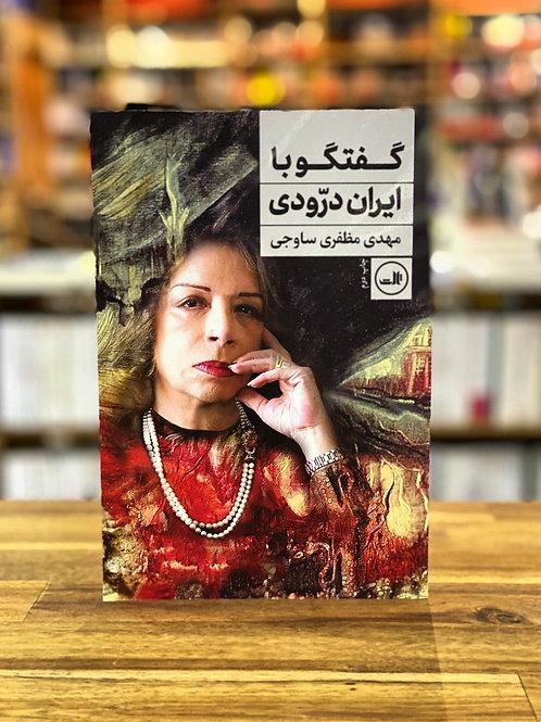 گفتگو با ایران درّودی