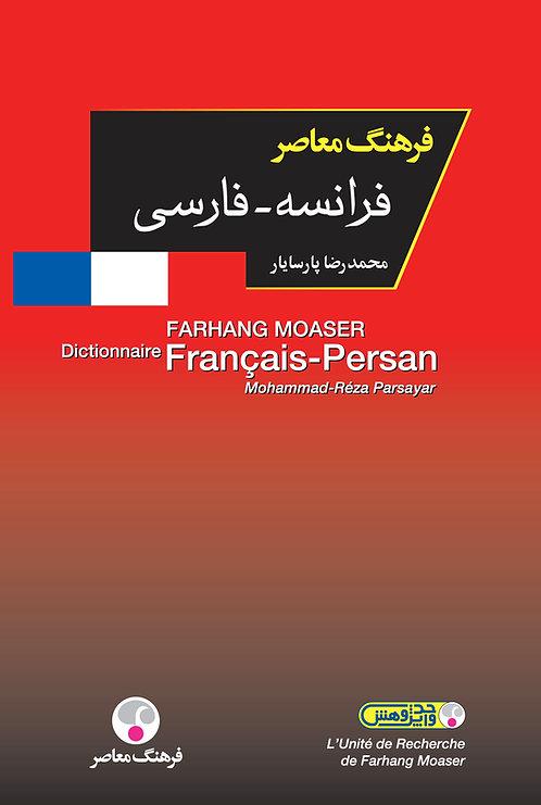 Dictionnaire français-persan (farsi) petit format