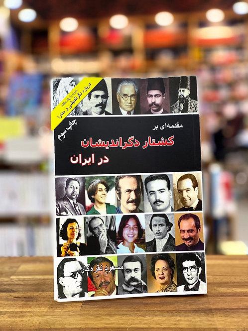 مقدمه ای بر کشتار دگراندیشان در ایران
