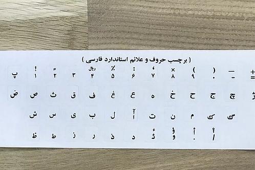 Etiquette en persan