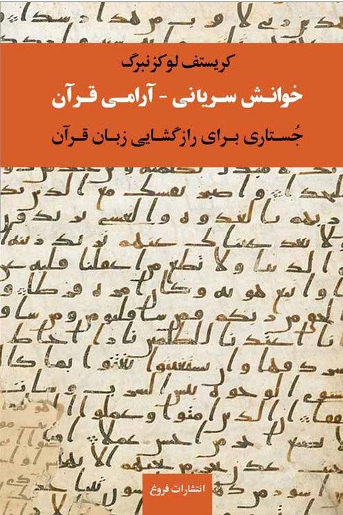خوانش سریانی ـ آرامی قرآن