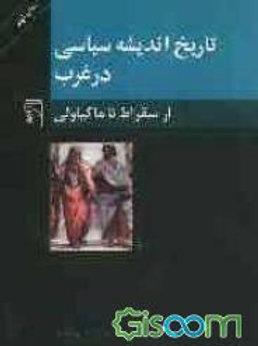 تاریخ اندیشه سیاسی در غرب از سقراط تا ماکیاولی