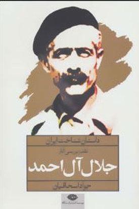 داستان شناخت ایران: نقد و بررسی آثار جلال آل احمد