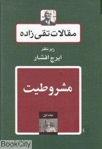 Maghalate TaghiZadeh Mashrutyat