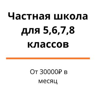 Частная школа.png