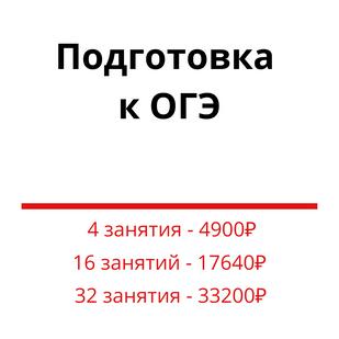Подготовка к ОГЭ (1).png