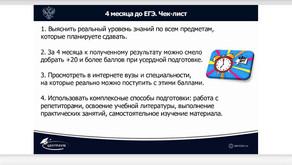 """УЦ """"Прометей"""" участвовал во Всероссийском родительском собрании."""