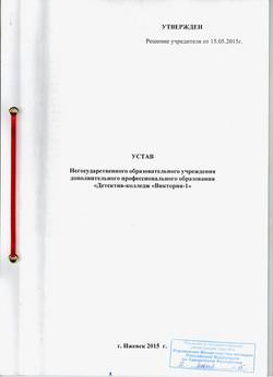 Устав организации