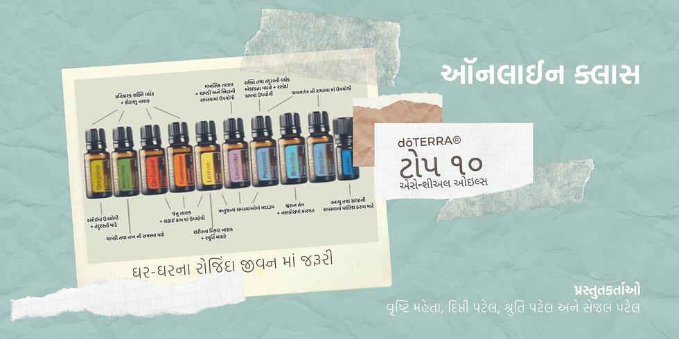 Top 10 Oils   Online Class (in Gujarati)