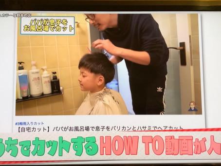 TBS 『パパジャニWEST』にYouTubeチャンネルが紹介されました。