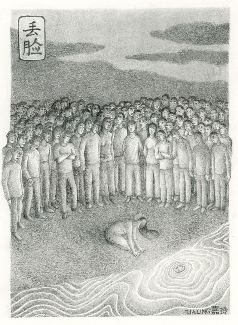 丢脸- diūliǎn (2019)
