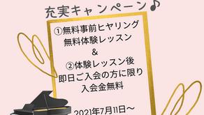 7月のご入会キャンペーン!川崎市溝の口のピアノ教室