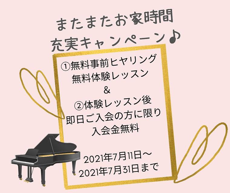 2021年7月のキャンペーン_edited.jpg