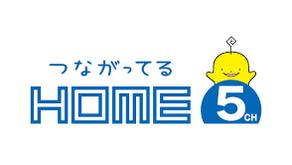 広島ホームテレビにて紹介されました!