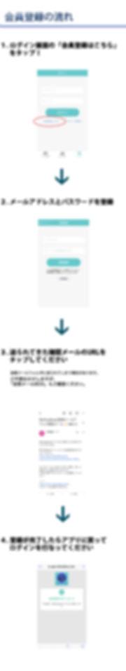会員登録のコピー.jpg