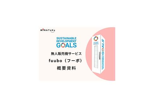 フードロスBOXfuubo  (5).png