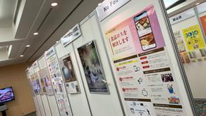 徳島県:食品ロス削減全国大会