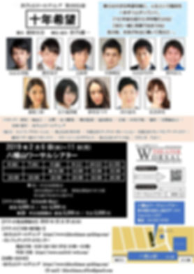 十年希望 チラシ裏(1080×1527).jpg