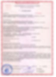 Сертификат пожарной безопасности от 05 0