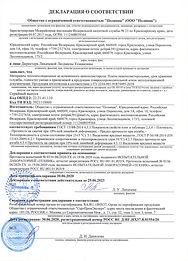 Декларация о соответствии продукции.jpg