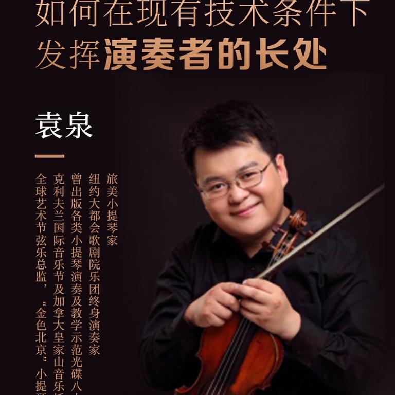 小提琴家袁泉「GIPAC公益·大师课」